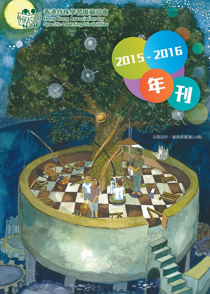 2015-2016年刊