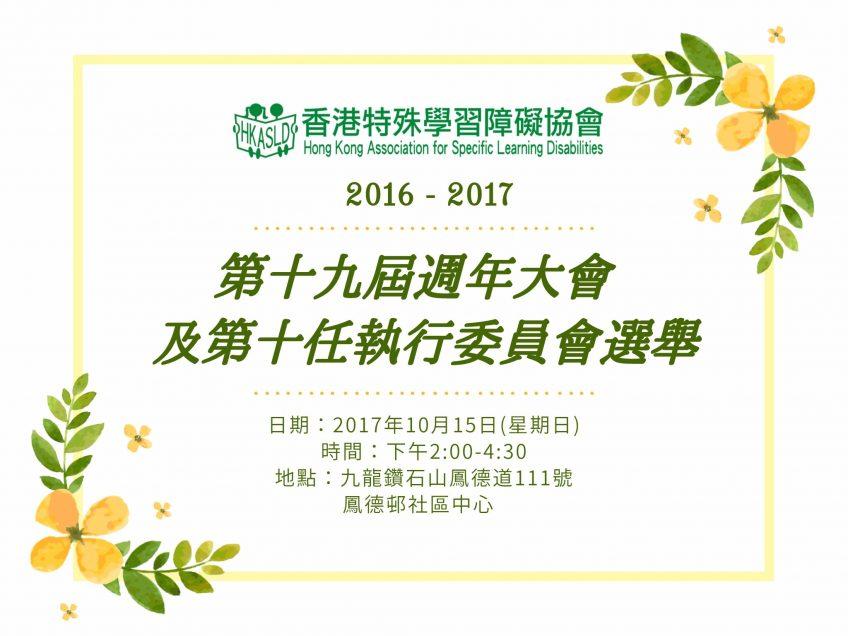 2017-10-15 【第十九屆週年大會及第十任執行委員會選舉】