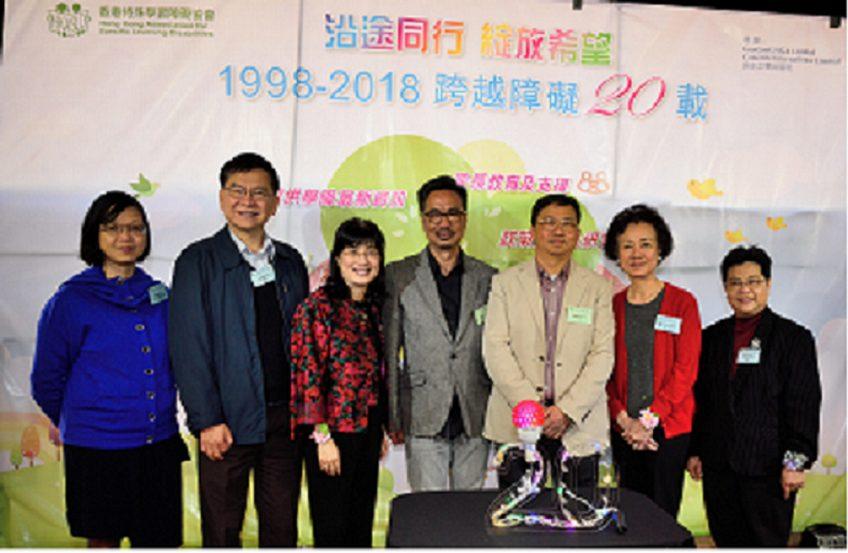 香港特殊學習障礙協會20週年會慶