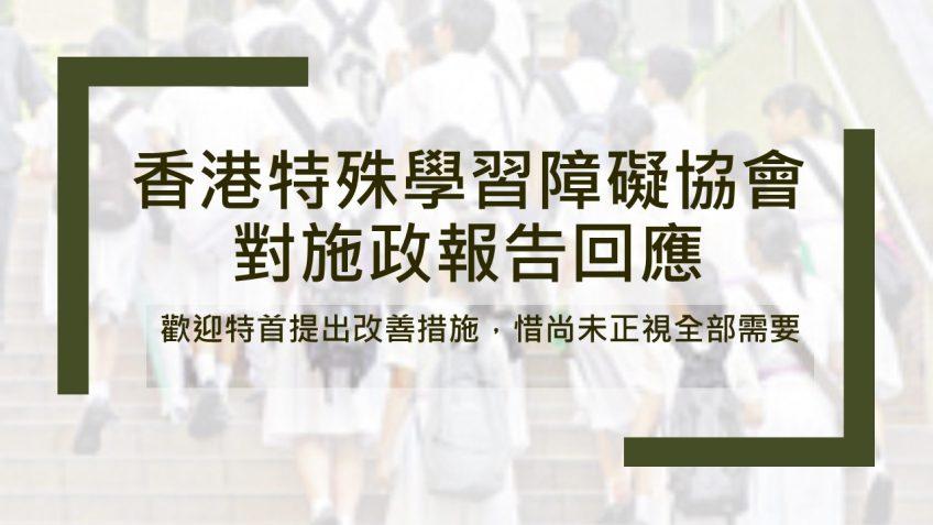 201810 香港特殊學習障礙協會 對特首2018施政報告的回應
